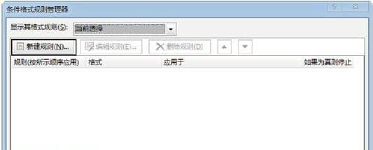 突出显示Excel单元格所在行列的设置方法是什么