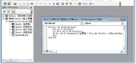 通过VBA编程怎么实现Excel工作簿只显示指定工作表