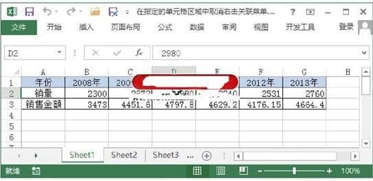 在Excel工作表中指定的单元格区域怎么取消右键关联菜单