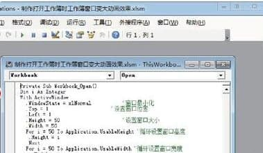 怎么设置ActiveWindow对象的属性打开Excel工作簿变大的动画效果