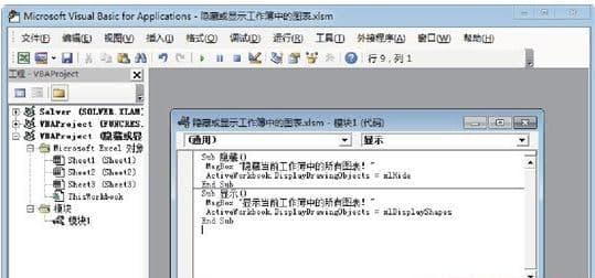 控制Excel工作簿中图表的显示和隐藏的方法是什么