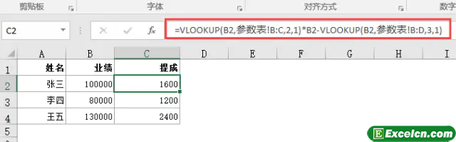 使用Vlookup函数实现阶梯式销售佣金的计算