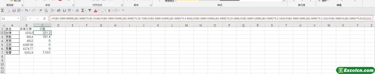 用函数公式计算薪金收入个人所得税