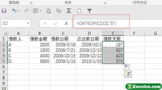 根据贷款日期和还款日期来计算使用贷款的天数