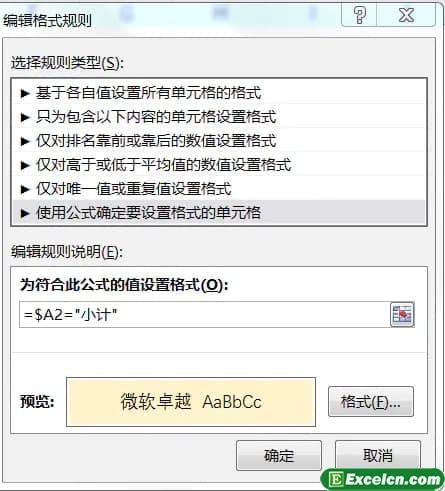 如何 使用条件格式自动填充小计行