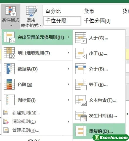 """Excel的""""条件格式""""功能可轻松地实现这一点"""