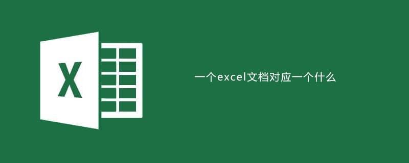 详解一个excel文档对应一个什么