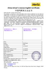 赫兹中国驾照认证书(空白)