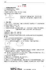 高中物理笔记(人教版)