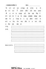 汉语拼音归类练习