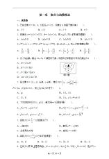集合与函数概念试题