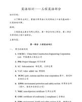 出国人员英语培训(工程英语部分)