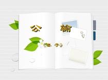 人教版九年级语文下册第17课《公输》课件