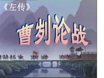 人教版九年级语文下册第21课《曹刿论战》精品教学课件