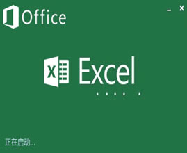Microsoft Excel2013官方下载